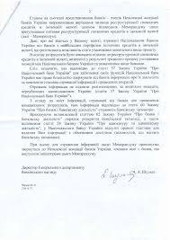 Реструктуризация Третейский Суд otvet nbu restrukturizaciya1 otvet nbu restrukturizaciya2
