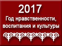 год Год нравственности воспитания и культуры  Подведомственные организации