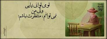 Image result for شعر نوشته ها