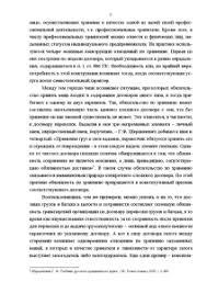 Виды договоров хранения Договор хранения в системе гражданско  Курсовая Виды договоров хранения 6