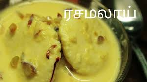Food is an important part of tamil culture. ரசமல ய Rasmalai In Tamil Indian Sweet Recipes Sweet Recipes In Tamil Youtube