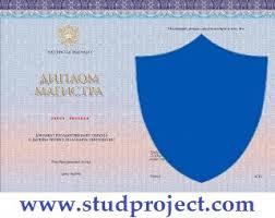 Степени защиты российских дипломов от подделок СтудПроект diploma defence