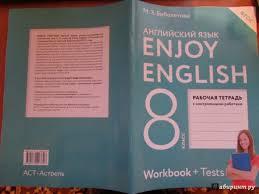 Иллюстрация из для Английский язык класс enjoy english  Иллюстрация 1 из 6 для Английский язык 8 класс enjoy english Рабочая тетрадь