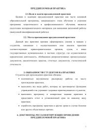 отчёт о прохождении преддипломной практики Пример оформления отчета по практике