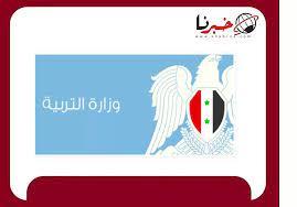 نتائج وزارة التربية السورية
