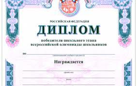 Отменен срок действия диплома победителя и призера всероссийской  Верховный Суд РФ отменил ограничение срока действия диплома победителя и призера всероссийской олимпиады дающего право поступать на бакалавриат и