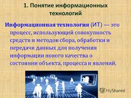 Презентация на тему План Понятие информационных технологий  Структура информационной технологии 3 Виды информационных 2 1