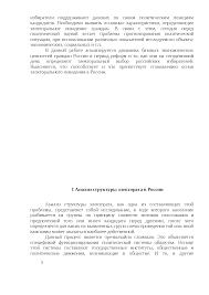 Электоральное поведение граждан РФ реферат по политологии скачать  Это только предварительный просмотр