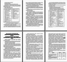 Курсовая Учет операций импорта товаров в организации оптовой  Курсовая Учет операций импорта товаров в организации оптовой торговли