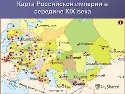 Презентация на тему Либеральные реформы хх годов xix века  2 Карта Российской империи в середине xix века