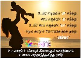 amma es in tamil for wallpaper