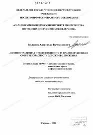 Диссертация на тему Административная ответственность за  Административная ответственность за правонарушения в сфере безопасности дорожного движения тема диссертации и автореферата по ВАК 12 00 14