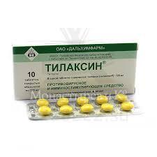 Купить <b>Тилаксин</b> таблетки покрытые оболочкой <b>125 мг</b> упаковка ...