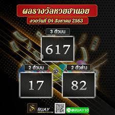 ตรวจ หวย - 'ตรวจหวย' ผลสลากกินแบ่งรัฐบาล 'ลอตเตอรี่' งวด 16 มีนาคม 2564 -  ตรวจหวย รวดเร็วทันใจ ตรวจได้ทันทีที่กองสลากออกรางวัล  ชมถ่ายทอดสดการออกรางวัล ตรวจง่าย แค่กรอกเลข 6 หลัก หรือส่อง qr code  ก็รู้ผลทันที และยังตรวจ.