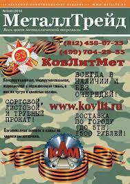 "Журнал ""МеталлТрейд"" №3 (92 2014 by irina rudenko - issuu"