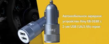 Автомобильное <b>зарядное устройство Ainy</b> EB-018K с 2-мя USB ...