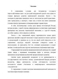 Внешнеэкономическая деятельность предприятия в современных  Внешнеэкономическая деятельность предприятия в современных условиях 16 01 17