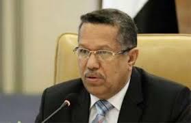 اليمن -  بن دغر يتمنى على الأمم المتحدة وضع ميناء الحديدة تحت مراقبتها