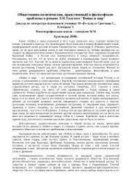 Общественно политические нравственный и философские проблемы в  Общественно политические нравственный и философские проблемы в романе Л Н Толстого