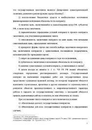 Государственный контракт на выполнение подрядных работ Курсовая Курсовая Государственный контракт на выполнение подрядных работ 6