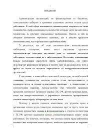 Система оплаты труда в РФ Курсовые работы Банк рефератов  Система оплаты труда в РФ 21 05 10 Вид работы Курсовая работа