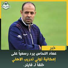 Al Ahly - 🚨 عماد النحاس يرد رسمياً على إمكانية تولي تدريب...