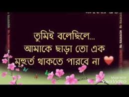 Bengali Beautiful Quotes Best Of Sad Quotes In Bengali YouTube
