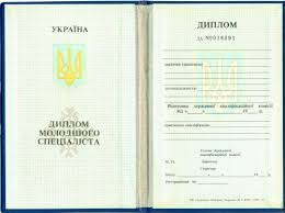 Лучшие цены на Дипломы в Украине о высшем и среднем образовании Диплом ПТУ