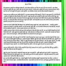 short essay speech on id eid for school students in english  hindi eid nibnand image