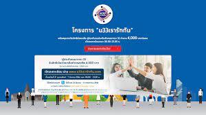 www.ม33เรารักกัน.com เตือนคนลงทะเบียนรับเงิน 4,000 บาท อย่าเข้าผิดเว็บ