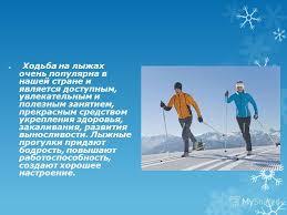 Презентация на тему Классификация лыжных ходов Лыжи появились в  3 Ходьба