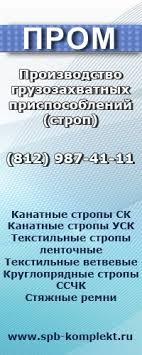 Строительный инструмент. Производство строп. | ВКонтакте