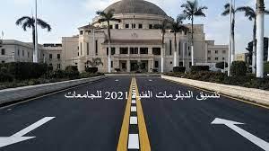 تنسيق الدبلومات الفنية 2021 للجامعات الكليات المتاحة لنظام 5 و 3 سنوات -  ثقفني