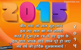 Happy New Year 2015 Hindi Picture Messages | Quotes Adda.com ... via Relatably.com