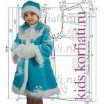 Выкройка новогоднего костюма снегурочки