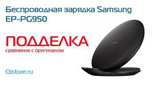 <b>Беспроводная зарядка SAMSUNG</b> EP-PG950 ПОДДЕЛКА - YouTube