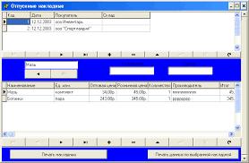 База данных Склад спортивного инвентаря Программа на delphi  курсовая работа по програмированию