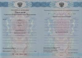 Куплю диплом о среднем специальном образовании года dip com Диплом Колледжа Техникума ГоЗнак 2008 2010 года