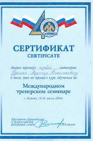 Тренер Руденко Вадим Николаевич дзюдо рукопашный бой самбо  Сертификат тренера