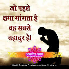 Apologize Quotes Beauteous Apologize Quotes In Hindi SmileWorld