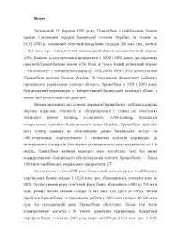 Налогообложение и бухгалтерский учет в ОДО Колос отчет по  Аналіз діяльності Приватбанку отчет по практике по банковскому делу на украинском языке скачать бесплатно БАНКУ послуги