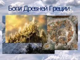 Презентация Боги Древней Греции скачать презентации по МХК слайда 1 Боги Древней Греции