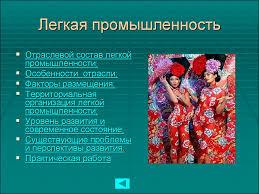 Лёгкая и пищевая промышленность России Скачать сочинение по  Рефераты по географии на тему легкая и пищевая промышленность