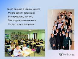 Презентация на тему Мой класс Было раньше в нашем классе Много  2 Было раньше в нашем классе Много всяких катавасий Были радости печали Мы под партами мычали Но друг друга выручали