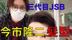 三代目jsb今市隆二髪型の切り方ヘアセット解説 Youtube