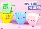 لیوان کاغذی اوریگامی