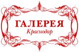 ТРЦ «Галерея Краснодар» | Торгово-развлекательный центр