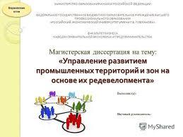 Презентация на тему Магистерская диссертация на тему  1 Магистерская диссертация на тему