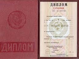 Диплом СССР Купить дипломы в Хабаровске Красный с отличием диплом специалиста СССР с приложением
