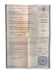 Купить диплом тренера в Москве Диплом тренера о среднем образовании с 2007 по 2010 года Бланк Бланк Бланк